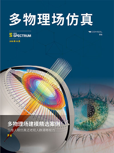 Multiphysics Simulation 2018 China