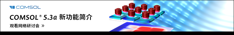 Free Webinar: Introducing COMSOL Multiphysics® and COMSOL Server™ 5.3a