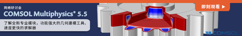 Free Webinar: Introducing COMSOL Multiphysics® 5.5