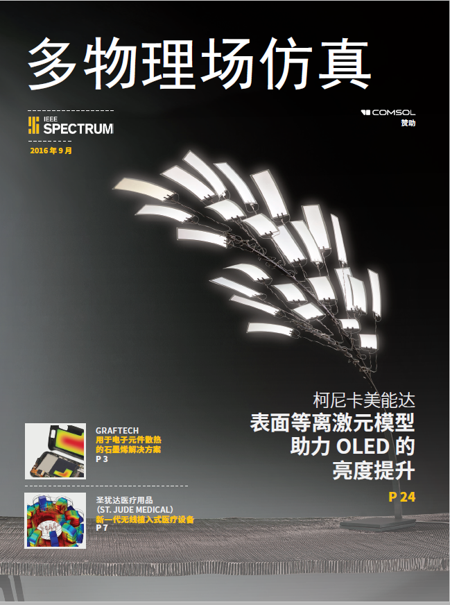 COMSOL-News-Magazine-2016