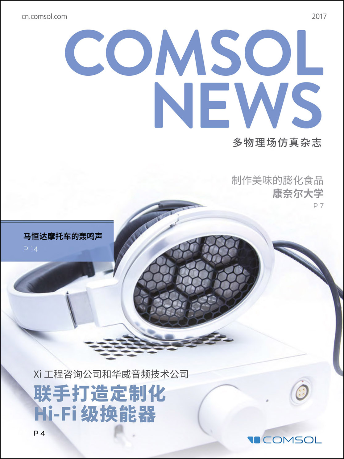 COMSOL-News-Magazine-2017