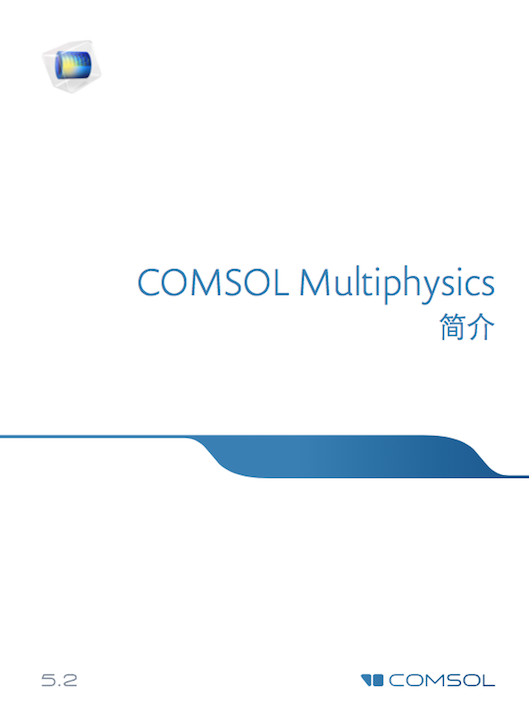 Chinese version of the Introduction to COMSOL Multiphysics manual 中文产品文档现已在软件内集成
