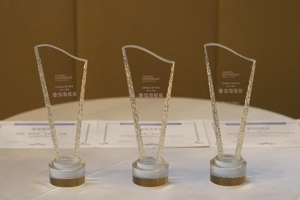COMSOL 用户年会 2016 上海站最佳海报奖奖状及奖杯。