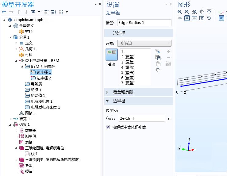 Enabling compensation for tube volume in settings window CN1 利用边界元方法简化腐蚀仿真过程