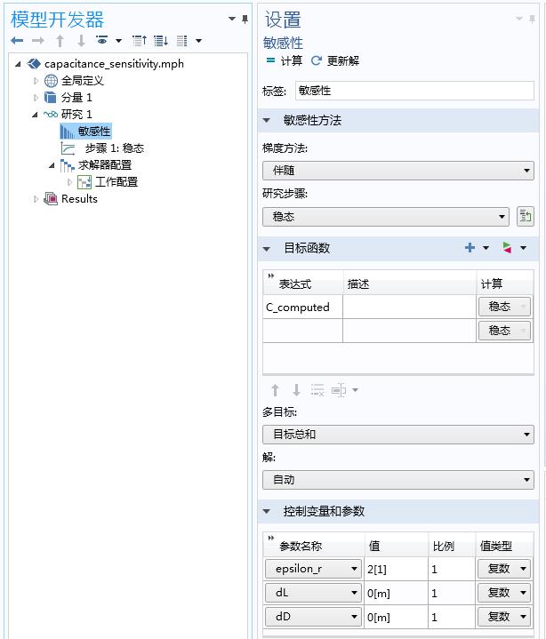 模型开发器中敏感性特征的截图。