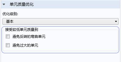 屏幕截图显示了用于接受低单元质量的两个不同选项。