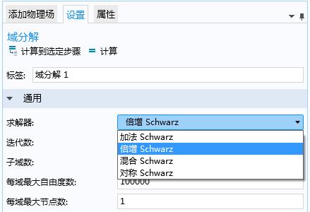 屏幕截图显示了不同的域分解求解器类型。