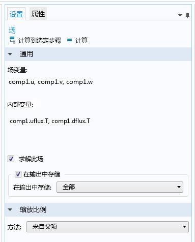 屏幕截图展示了在清除输出中储存复选框。