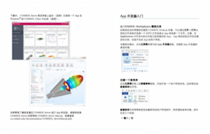 The-Chinese-version-of-the-Introduction-to-Application-Builder-manual_featured-300x191