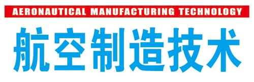 航空制造技术杂志 Logo