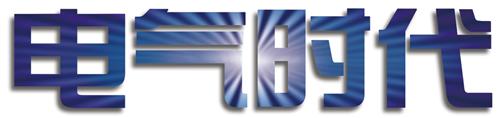 电气时代 Logo
