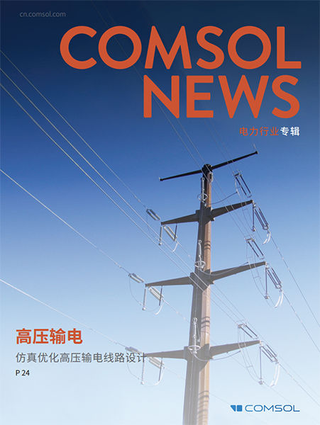 COMSOL News 2019 - 电力特辑