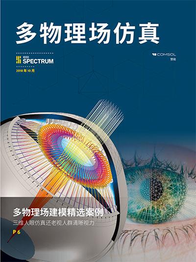 Multiphysics Simulation 2018 China