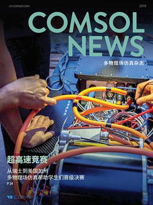 COMSOL News 杂志 2019