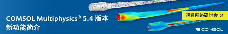 Free Webinar: Introducing COMSOL Multiphysics® 5.4