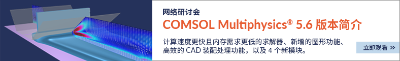 免费网络研讨会:COMSOL Multiphysics® 5.6 版本简介