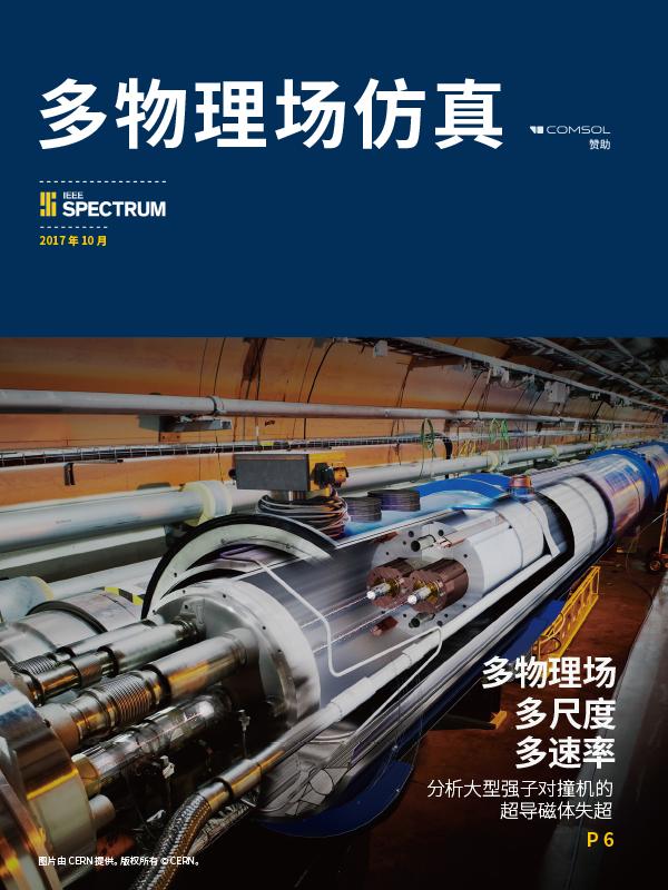 Multiphysics Simulation 2017 China