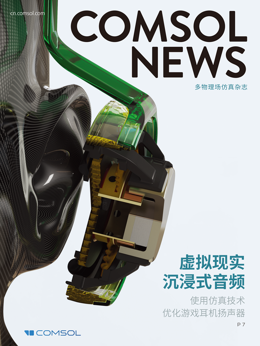 COMSOL News 2020