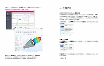 The Chinese version of the Introduction to Application Builder manual_featured