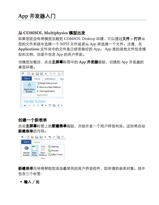 Page about simulation apps translated into Chinese.