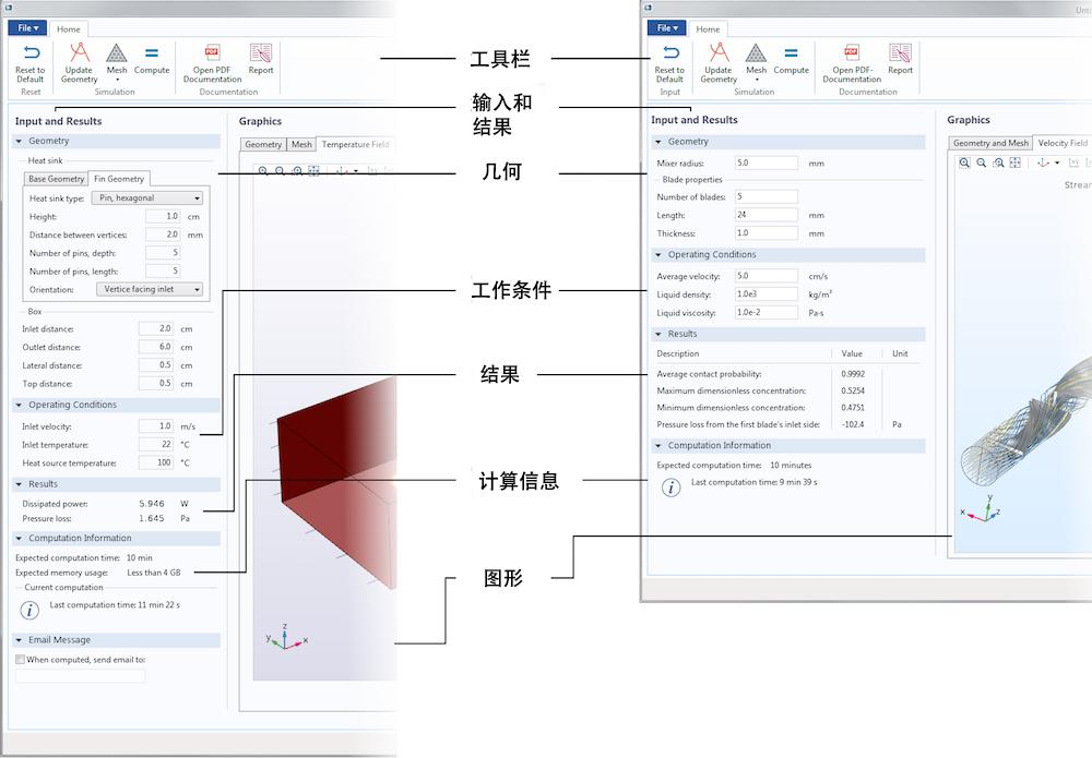 并列的两张图片对比了散热器和混合器 App 的用户界面。