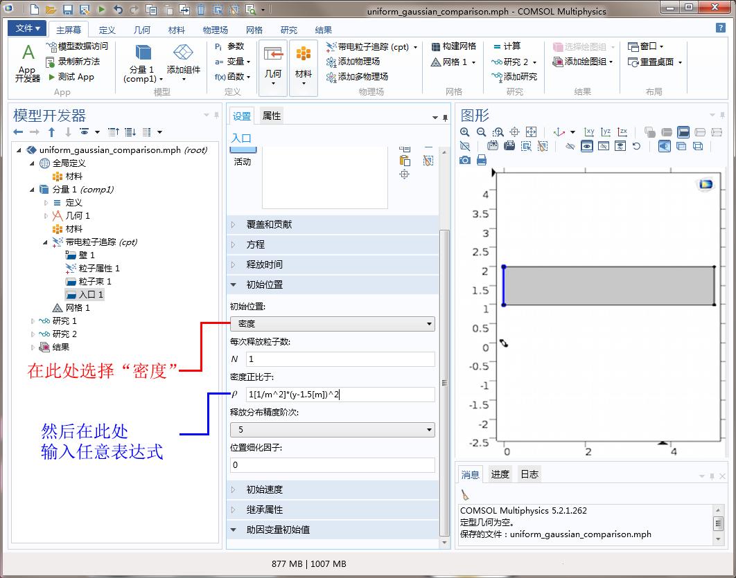 屏幕截图显示了 COMSOL Multiphysics 中的入口特征。