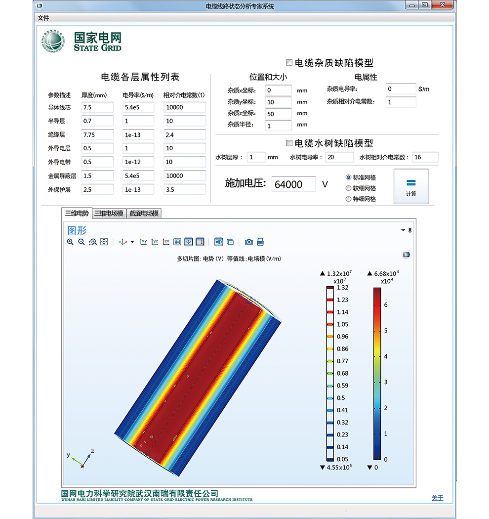 The user interface of a cable analysis simulation application with sample inputs and results.