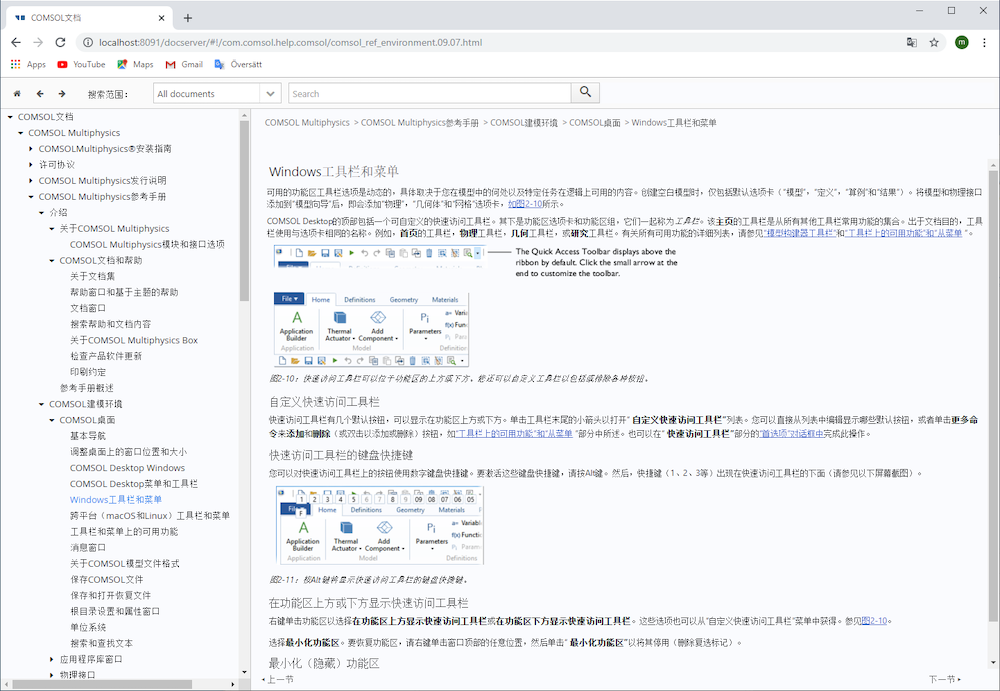 A screenshot of the COMSOL documentation translated from English to simplified Chinese.